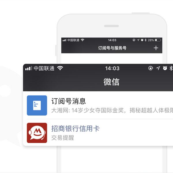 公众平台服务号、订阅号、企业号的区别(转载自腾讯)